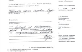 Стригалова Ирина Игоревна