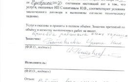 Ростовцева Ирина Николаевна