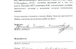 Абрамов Роман Николаевич