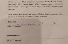 Лопатникова Н.Ю.