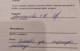 Овсянникова С.Н.