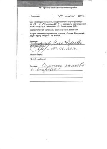 gorodnicheva